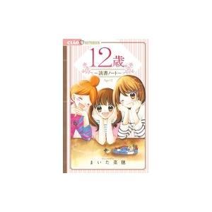 12歳。-読書ノート- コミックス単行本 / 小学館  〔本〕|hmv