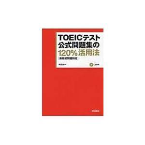 発売日:2016年02月 / ジャンル:語学・教育・辞書 / フォーマット:本 / 出版社:朝日出版...