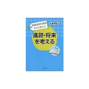 発売日:2016年03月 / ジャンル:語学・教育・辞書 / フォーマット:辞書・辞典 / 出版社:...