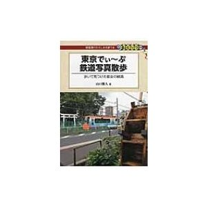 東京でぃーぷ鉄道写真散歩 歩いて見つけた都会の線路 DJ鉄ぶらブックス / 山口雅人  〔本〕