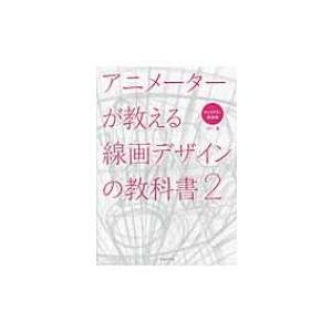 発売日:2016年02月 / ジャンル:アート・エンタメ / フォーマット:本 / 出版社:フィルム...