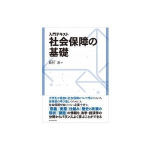 入門テキスト 社会保障の基礎 / 西村淳  〔本〕|hmv