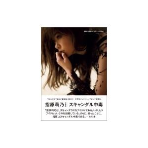 指原莉乃写真集 スキャンダル中毒 講談社MOOK / 指原莉...