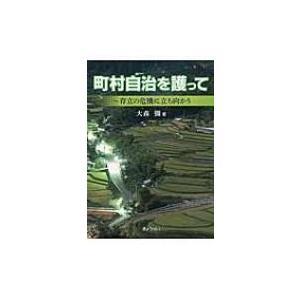 発売日:2016年02月 / ジャンル:社会・政治 / フォーマット:本 / 出版社:ぎょうせい /...