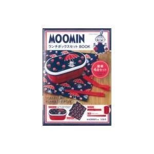 Moomin ランチボックスセット Book / 書籍  〔ムック〕|hmv