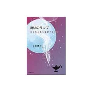 魔法のランプ 幸せな人生を選択する方法 / 松葉健司  〔本〕