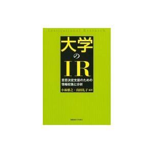 大学のIR 意思決定支援のための情報収集と分析 / 小林雅之  〔本〕