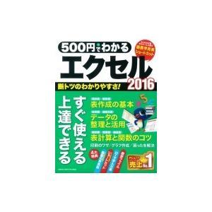 500円でわかるエクセル2016 コンピュータ...の関連商品3