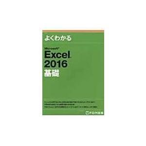 Microsoft Excel2016基礎 /...の関連商品2