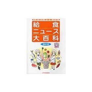 CD‐ROMつき 給食ニュース大百科 2016 食育に役立つ給食ニュース縮刷活用版 Books2 全集・双書 の商品画像|ナビ