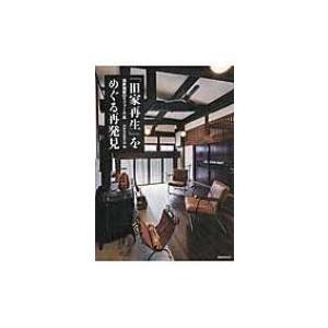 発売日:2016年02月 / ジャンル:建築・理工 / フォーマット:本 / 出版社:建築資料研究社...