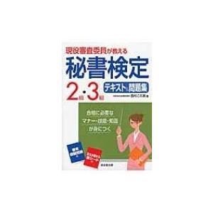 発売日:2016年02月 / ジャンル:ビジネス・経済 / フォーマット:本 / 出版社:成美堂出版...
