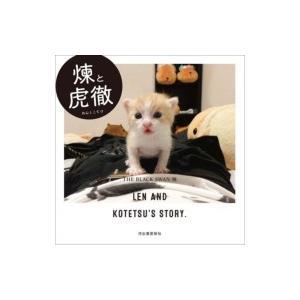 発売日:2016年03月 / ジャンル:アート・エンタメ / フォーマット:本 / 出版社:河出書房...