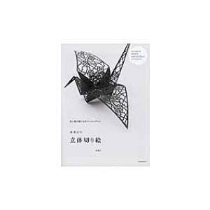濱直史の立体切り絵 色と紙が織りなすペーパーアート / 濱直史  〔本〕|hmv