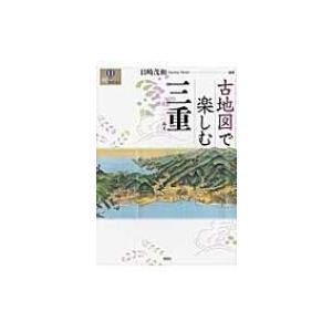 古地図で楽しむ三重 爽BOOKS / 目崎茂和 〔本〕