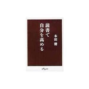読書で自分を高める だいわ文庫 / 本田健 ホンダケン  〔文庫〕