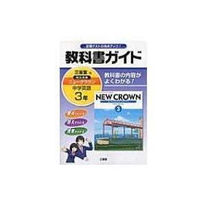 930三省堂 ニュークラウン 教科書ガイド3 / 「ニュークラウン」編集委員会 〔本〕