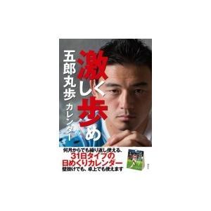 五郎丸歩カレンダー 激しく歩め / 五郎丸歩  〔ムック〕...
