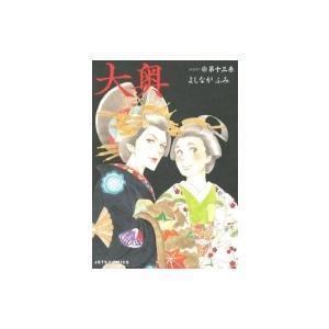 発売日:2016年04月 / ジャンル:コミック / フォーマット:コミック / 出版社:白泉社 /...
