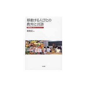 移動する人びとの教育と言語 中国朝鮮族に関するエスノグラフィー 成蹊大学アジア太平洋研究センター叢書 /|hmv