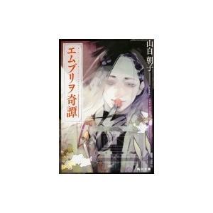 発売日:2016年03月 / ジャンル:文芸 / フォーマット:文庫 / 出版社:Kadokawa ...