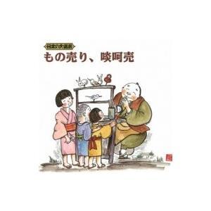 オムニバス(コンピレーション) / 日本の大道芸 もの売り、啖呵売  〔CD〕|hmv