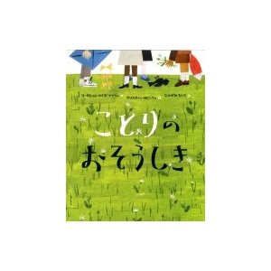 発売日:2016年03月 / ジャンル:文芸 / フォーマット:絵本 / 出版社:あすなろ書房 / ...