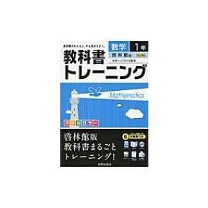 教科書トレーニング啓林館版未来へひろがる数学 / Books2  〔全集・双書〕