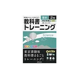 教科書トレーニング東京書籍版新編新しい科学 / Books2  〔全集・双書〕|hmv