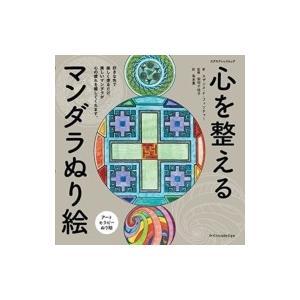 心を整えるマンダラぬり絵 / スザンヌ・F・フィンチャー  〔ムック〕
