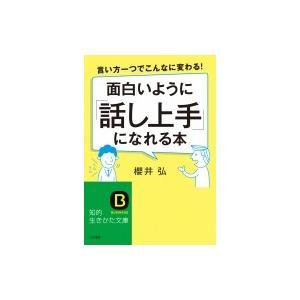 面白いように「話し上手」になれる本 言い方一つでこんなに変わる! 知的生きかた文庫 / 櫻井弘  〔...