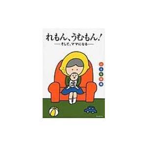 発売日:2016年03月 / ジャンル:コミック / フォーマット:コミック / 出版社:新潮社 /...
