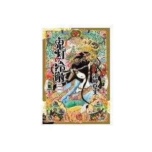 発売日:2016年03月 / ジャンル:コミック / フォーマット:コミック / 出版社:講談社 /...