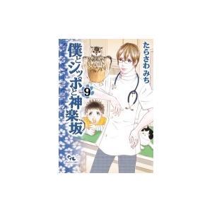 僕とシッポと神楽坂 9 オフィスユーコミックス / たらさわみち  〔コミック〕|hmv