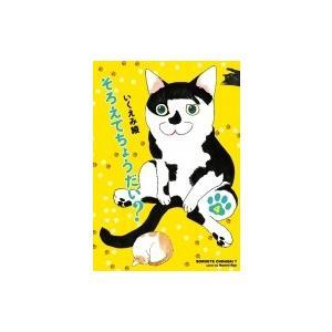 そろえてちょうだい? 4 フィールコミックス / いくえみ綾 イクエミリョウ  〔コミック〕|hmv