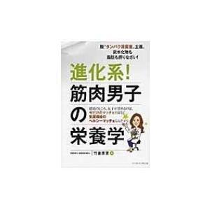 進化系!筋肉男子の栄養学 / 竹並恵里  〔本〕