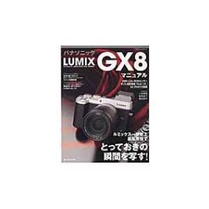パナソニックlumix Gx8マニュアル 日本カメラmook / 雑誌  〔ムック〕