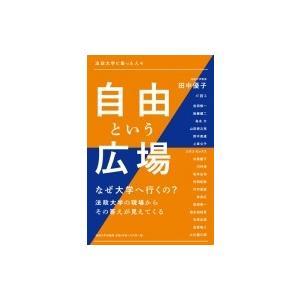 自由という広場 法政大学に集った人々 / 田中優子  〔本〕