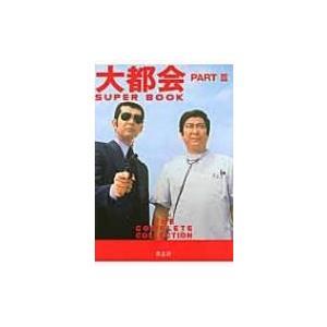 大都会PART 3 SUPER BOOK / 書籍  〔本〕...