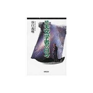 続・天文学者の日々 / 谷口義明著  〔本〕|hmv