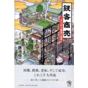 発売日:2016年05月 / ジャンル:社会・政治 / フォーマット:本 / 出版社:Php研究所 ...