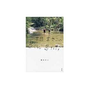 発売日:2016年03月 / ジャンル:実用・ホビー / フォーマット:本 / 出版社:祥伝社 / ...