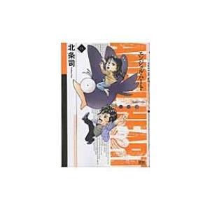 エンジェル・ハート 2ndシーズン 13 ゼノンコミックス / 北条司 ホウジョウツカサ  〔コミック〕|hmv