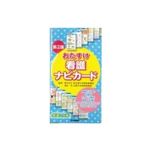おたすけ看護ナビカード 第2版 / 猪又克子 〔本〕の商品画像