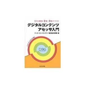 DCA資格2級・3級テキスト デジタルコンテンツアセッサ入門...