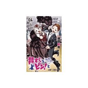 背すじをピン!と -鹿高競技ダンス部へようこそ- 4 ジャンプコミックス / 横田卓馬  〔コミック〕