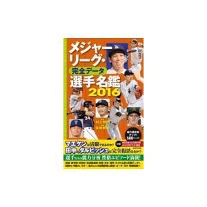 発売日:2016年02月 / ジャンル:実用・ホビー / フォーマット:本 / 出版社:廣済堂出版 ...