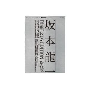 発売日:2016年03月 / ジャンル:アート・エンタメ / フォーマット:ムック / 出版社:ステ...