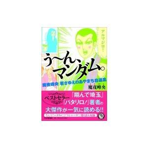 発売日:2016年03月 / ジャンル:コミック / フォーマット:本 / 出版社:Php研究所 /...