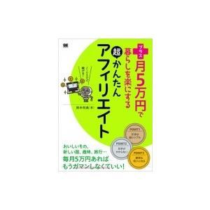 発売日:2016年04月 / ジャンル:建築・理工 / フォーマット:本 / 出版社:翔泳社 / 発...
